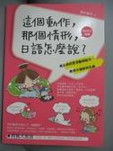 【書寶二手書T1/語言學習_GSW】這個動作,那個情形,日語怎麼說?_?永圭太