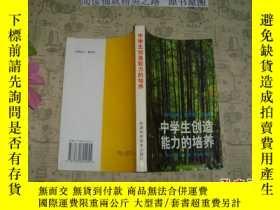 二手書博民逛書店罕見中學生創造能力的培養》文泉教育類50608,副封面有籤Y11