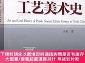 簡體書-十日到貨 R3YY【中國北方草原遊牧民族工藝美術史】 9787204132348 內蒙古人民出版社