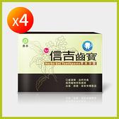 【SHINJI 信吉】信吉齒寶 草本特殊牙膏 4盒|通過SGS檢驗 不含重金屬