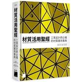 材質活用聖經(工業設計師必備的材質運用事典)