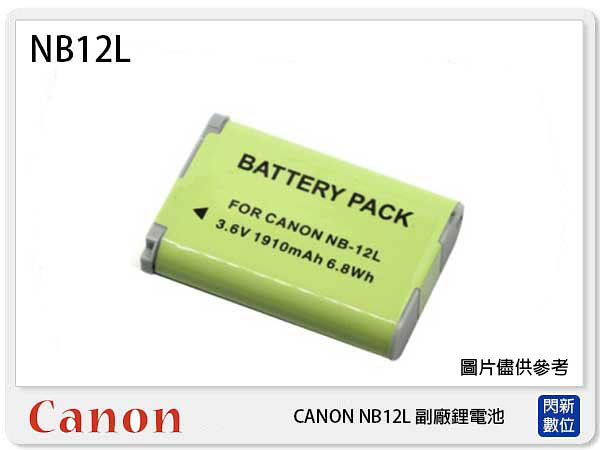 CANON NB-12L 副廠電池(NB1L2)G1X Mark II/G1 X Mark II/N100