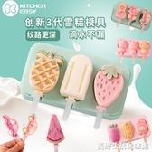 澳洲KE兒童雪糕模具家用自制冰激凌硅膠做冰棒冰淇淋卡通冰格冰棍ATF 美好生活