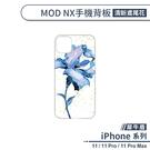 【犀牛盾】iPhone11系列 MOD NX手機殼背板 清新鳶尾花 不含邊框 防刮背板