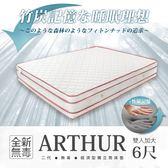 【H&D】經濟型環保無毒系列-ARTHUR亞瑟竹炭記憶四線高獨立筒床墊-雙人加大6x6.2尺(28cm)