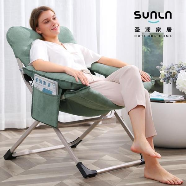 家用休閑陽臺懶人沙發午休午睡椅折疊椅可折疊躺椅靠背椅便攜椅子【快速出貨】