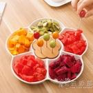 創意陶瓷水果盤家用簡約果盤日式零食盤分格沙拉盤客廳點心干果盤 小時光生活館