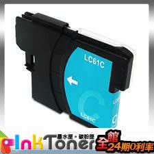 BROTHER LC61C/LC67C/LC38C(LC61/LC61/LC38)相容墨水匣(藍色)一顆【適用】MFC-255CW/290C/490CW
