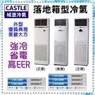 台灣精品製造【城堡冷氣】8.5kw 30...