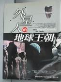 【書寶二手書T2/科學_JBF】外星人的地球王朝_StevenR.Con