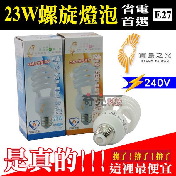 【奇亮科技】含稅 寶島之光 螺旋燈泡 23W E27《省電燈泡 220V》