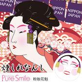 造型面膜 日本Pure Smile 江戶藝術面具 豔麗花魁《生活美學》