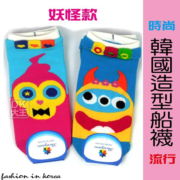韓國 造型船襪 直板襪 妖怪款 ~DK襪子毛巾大王