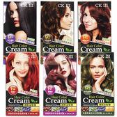 Hair Color Cream 護髮染髮膏 草本植物萃取添加