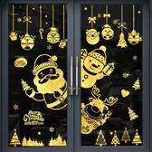 聖誕節貼花 聖誕節店鋪櫥窗玻璃貼紙門貼聖誕老人雪花貼花裝飾品小掛飾墻貼畫【快速出貨】
