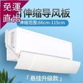 冷氣空調擋風板坐月子導風板出風口冷氣防直吹擋板格力美的通用遮風板