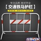 路障 加厚鐵馬護欄市政道路護欄交通公路馬路施工圍欄圍擋隔離欄定制 WJ百分百