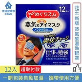 花王 新版 蒸氣感溫熱眼罩 男用無香料/薄荷 12枚/盒◆德瑞健康家◆