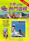 (二手書)台灣週休二日熱門遊程(增訂)
