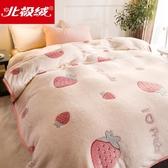 毛毯北極絨毛毯被子加厚冬季保暖珊瑚絨毯子法蘭絨床單人宿舍學生午睡【快速出貨】