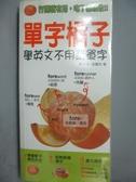 【書寶二手書T6/語言學習_KRX】單字橘子-學英文不用背單字_奉元河