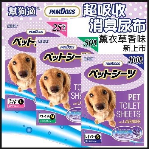 *KING WANG*【單包】日本幫狗適 【超吸收+消臭尿布】薰衣草香 寵物尿布/清潔抗菌消臭