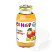 HiPP 喜寶 生機綜合蘋果葡萄汁200ml【佳兒園婦幼館】