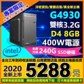 挑戰最便宜全新INTEL 3.2G雙核心8G RAM+240G SSD極速主機三年保到府收送洋宏資訊可升級I3 I5