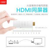 3C便利店 無線HDMI手機平板電腦同屏器 2.4G 電視 投影儀多屏互動 分享器 MicroUSB 附說明書