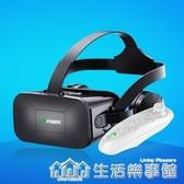 頭戴式vr眼鏡手機用 通用box蘋果5d家用3b看電影rv虛擬現實3d眼睛 生活樂事館