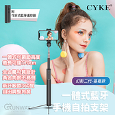 CYKE 幻影二代 170cm 基礎款 隱藏腳架 自拍桿 自拍架 追劇神器 藍牙遙控器 方便收納 網美必備