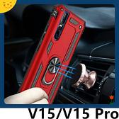 vivo V15/V15 Pro 三防盔甲保護套 軟殼 類碳纖維 360度指環支架 車載磁吸 全包款 手機套 手機殼