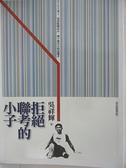 【書寶二手書T3/勵志_DSI】拒絕聯考的小子_吳祥輝