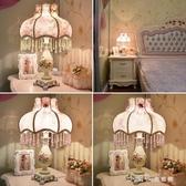 恒派歐式台燈臥室床頭燈節能創意溫馨公主遙控台燈結婚禮物婚房燈.YYS 【快速出貨】