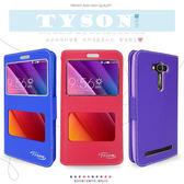 ★ASUS ZenFone 2 Laser ZE550KL 5.5吋 尊系列 雙視窗皮套/保護套/手機套/保護手機/免掀蓋接聽