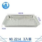 3入鋁箔烤箱盤NO.2214_鋁箔容器/免洗餐具