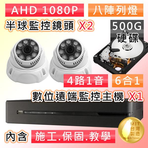 【桃保】4路AHD 1080P數位遠端監控套組(含半球監控鏡頭 SONY210萬像素 8LED燈強夜視攝影機x2)