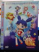 挖寶二手片-X13-120-正版DVD*動畫【閻小妹(6)】-國語發音