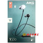 +南屯手機王+AKG Y100 Wireless 無線藍牙耳道式耳機 顏色隨機出貨【宅配免運費】