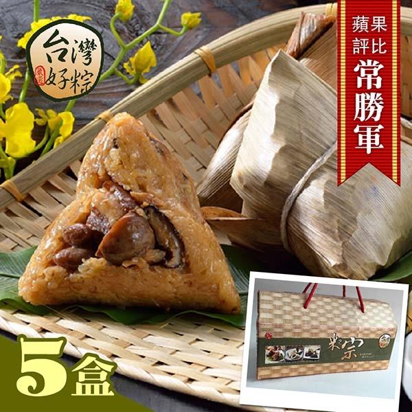 台灣好粽.蘋果評比常勝軍-傳統北部粽(170g×5入×5盒)(提盒)﹍愛食網