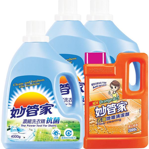 妙管家-抗菌防霉洗衣精4000gx3+去油地板清潔劑(清心橙香)2000g