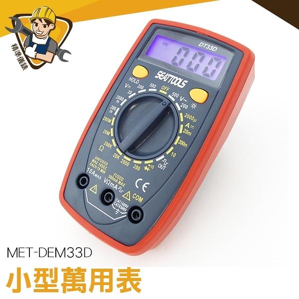 小電錶 檢測工具 CE認證 電子式三用電錶 MET-DEM33D 萬用表 小型背光 萬能電表 直流電流
