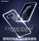 SGP Samsung 三星 S8+ 6...