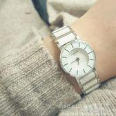 清新文藝唯美陶瓷鏈手錶手鏈錶純白戀曲簡約小巧男女情侶『小宅妮時尚』