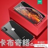 雙面玻璃無邊框蘋果iphonexmax手機殼Xxr防摔xs磁吸ix個性創意7 聖誕節全館免運