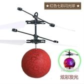 遙控玩具飛機感應飛行器懸浮耐摔充電會飛遙控直升飛機男孩兒童玩具xw