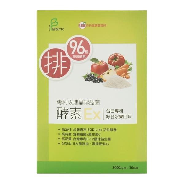 UDR 日本專利玫瑰晶球益菌酵素【優.日常】