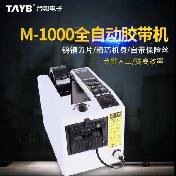 台邦全自動膠帶機膠紙切割M-1000膠紙機膠紙封口機封箱膠帶切割機 快速出貨