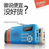 收音機 Rolton/樂廷T30收音機老人便攜式老年迷你fm廣播半導體可充電 聖誕交換禮物