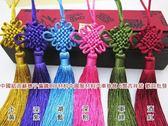 中國結流蘇穗子批發 (單條) 多色可選 縫紉服飾配件 汽車吊飾 外國禮物 包包配件 如意結